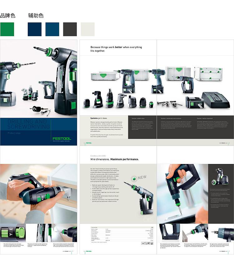 气动工具,电动工具,必威app下载苹果版设计,样本设计